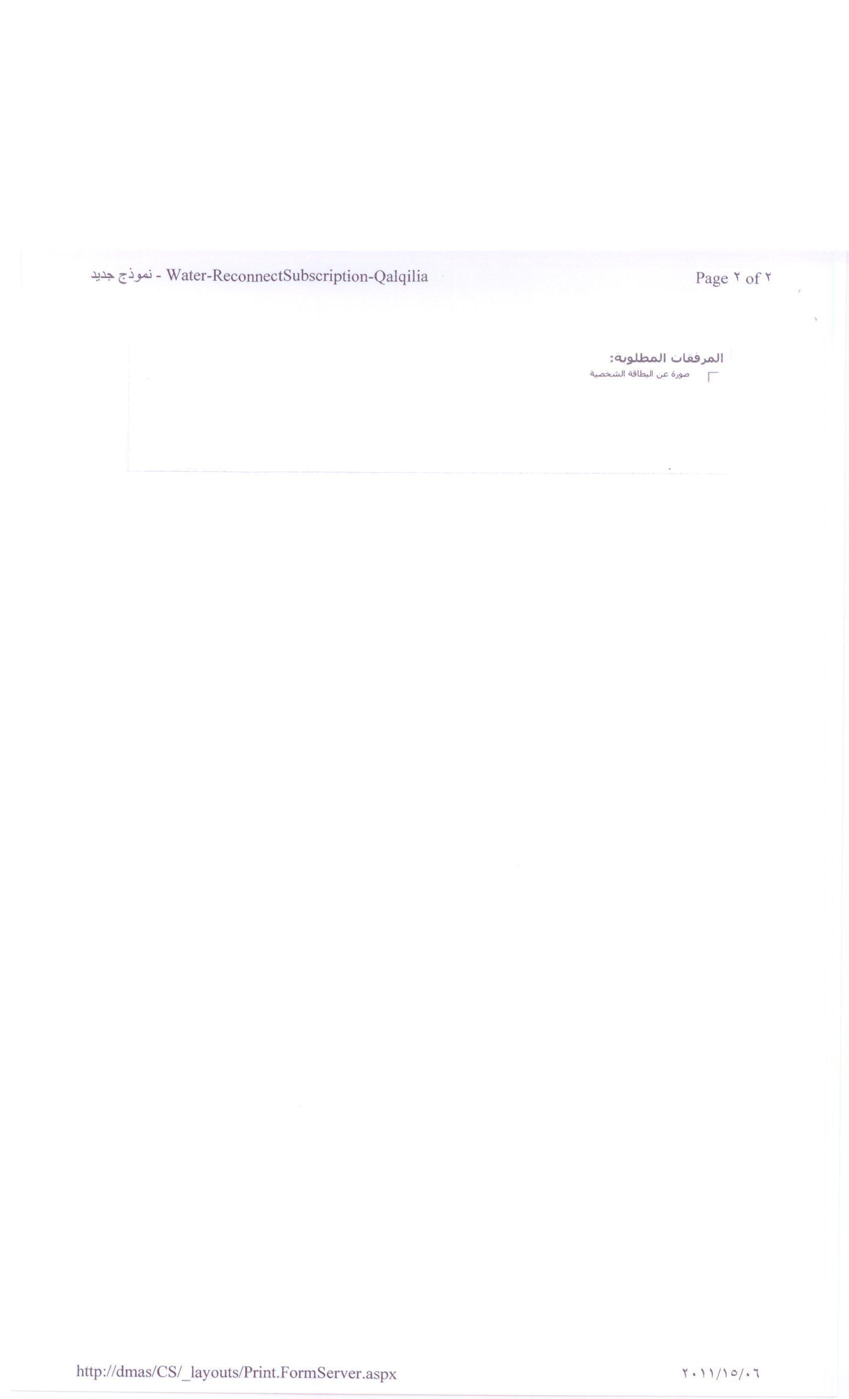 بلدية قلقيلية   مركز المعلومات الوطني الفلسطيني