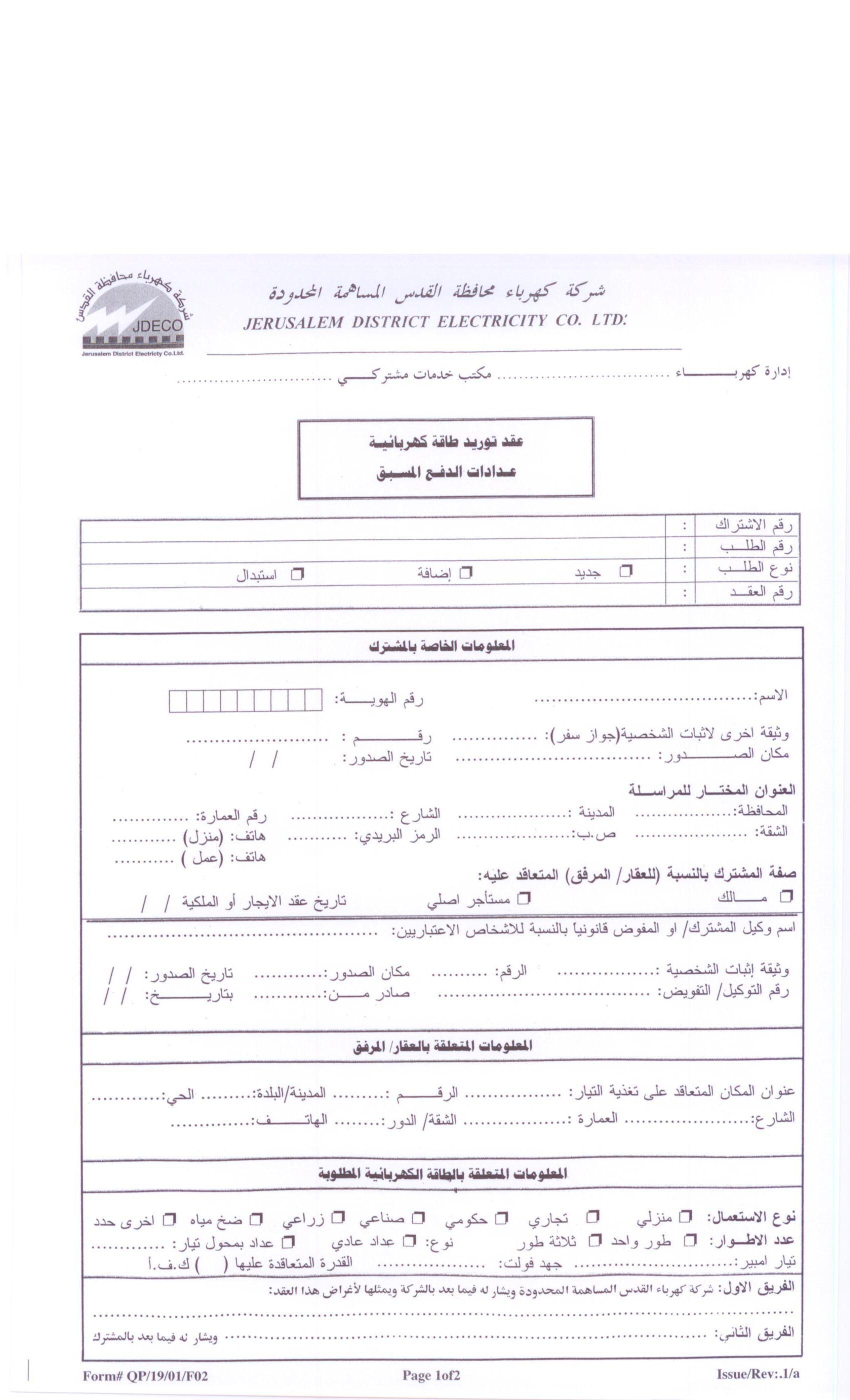 رأيت رام الله pdf